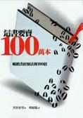 這書要賣100萬本:暢銷書經驗法則100招