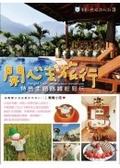 青青小熊旅遊札記3:開心去旅遊 特色主題路線輕鬆玩