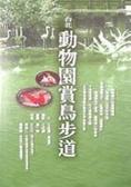 台北動物園賞鳥步道