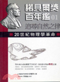追尋自然之律:20世紀物理學革命