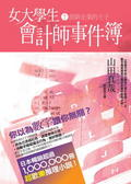 女大學生會計師事件簿Dx1:創新企業的王子