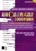 最新C語言程式設計1000專題解析