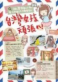 台灣女孩頑張{266B44}!:踏上夢想留日之旅-第一手的東京生活觀察筆記