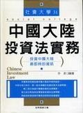中國大陸投資法實務