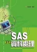 SAS與資料處理
