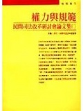 權力與規範:民間司法改革研討會論文集(二)