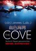 血色海灣:海豚的微笑-是自然界最大的謊言!
