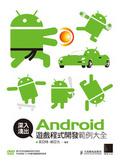 深入淺出Android遊戲程式開發範例大全