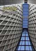 台灣建築的式樣脈絡
