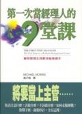 第一次當經理人的9堂課:晉陞管理生涯最佳暖身讀本