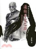 翻越喜馬拉雅:通向蒼穹之巔:達賴喇嘛尊者為人類點燃一盞心靈之燈
