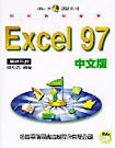 輕輕鬆鬆學會Excel 97中文版