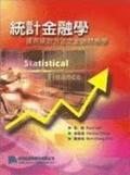 統計金融學:運用統計方法之財務金融學