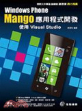 Window Phone Mango應用程式開發:使用Visual Studio