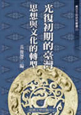 光復初期的臺灣:思想與文化的轉型