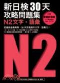 新日検天攻略問題集:N2文字.語彙