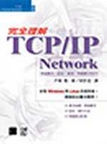 完全理解TCP/IP Network