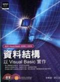 資料結構:以Visual Basic實作
