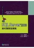 SQL Server 2008資料庫開發實戰