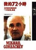 我的七十二小時:戈巴契夫親自執八月政變真相