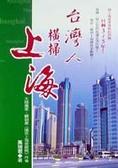 臺灣人橫掃上海