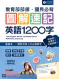 圖解速記英語1200字:illustrated quick reference dictionary