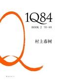 1Q84 BOOK 2(7月-9月)