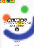 孩子說的故事:了解童年的敘事