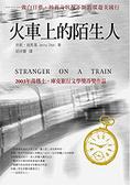 火車上的陌生人