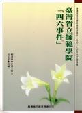 臺灣省立師範學院「四六事件」