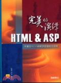 HTML & ASP完美的演繹