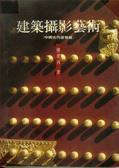 建築攝影藝術:中國古代建築篇