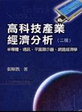 高科技產業經濟分析:半導體、通訊、平面顯示器、網路經濟學