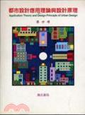 都市設計應用理論與設計原理