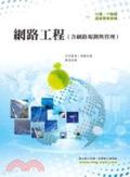 網路工程(含網路規劃與管理)