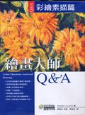 繪畫大師Q&A:彩繪素描篇