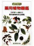 藥用植物圖鑑