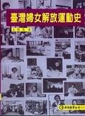 臺灣婦女解放運動史