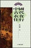 中國古代衣食住行
