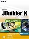 JBuilder X實用技術手冊