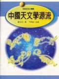 中國天文學源流