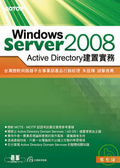 Windows sever 2008 active directory建置實務