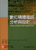 數位積體電路分析與設計