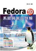 Fedora 10系統與架站詳解
