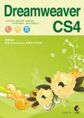 Dreamweaver CS4私房書:輕輕鬆鬆學習Dreamweaver的最佳入門途徑!
