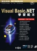 Visual Basic.NET學習範本