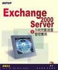 Exchange 2000 Server系統規劃建置及管理實務