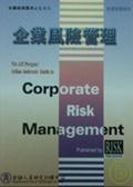 企業風險管理