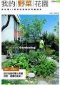 我的野菜花園:教你種42個想吃就摘的有機蔬菜