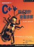 Debugging C++:C++程式設計疑難排解